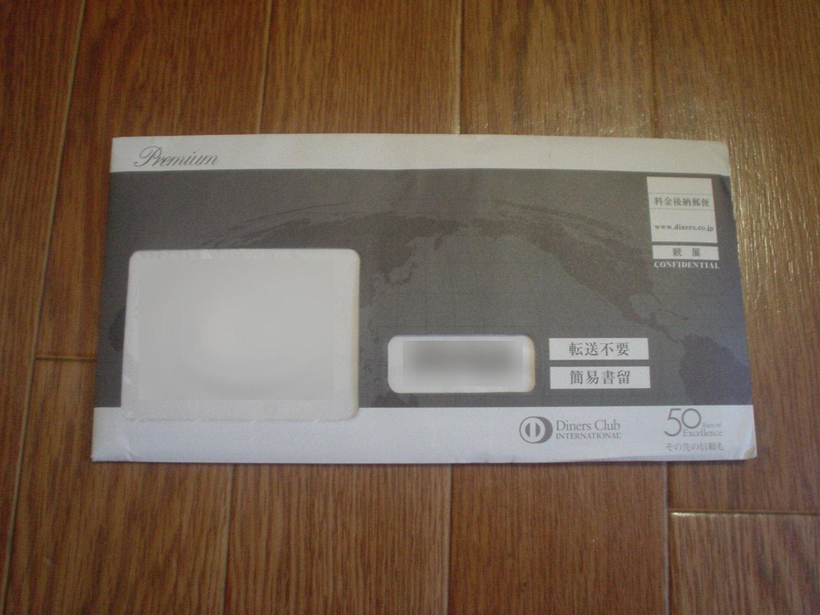 あっさりとした事務的な風体の封筒が届きました