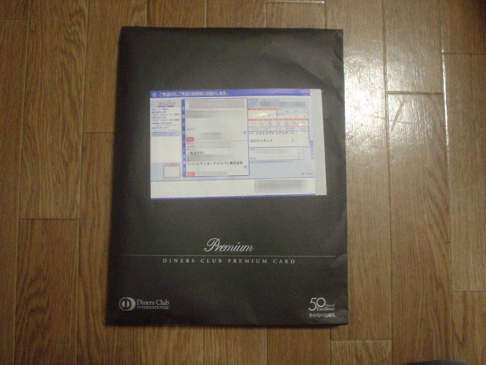 また黒い封筒が届きました
