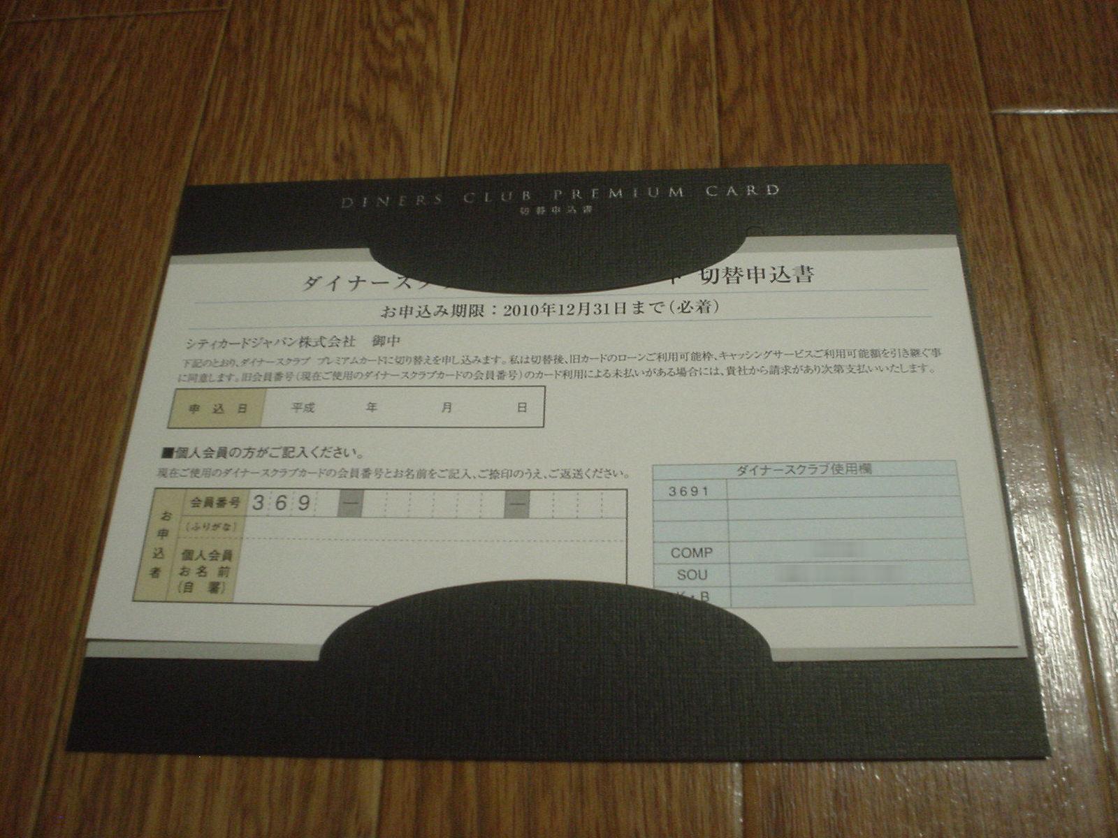 台紙に挟み込んだ切替申込書