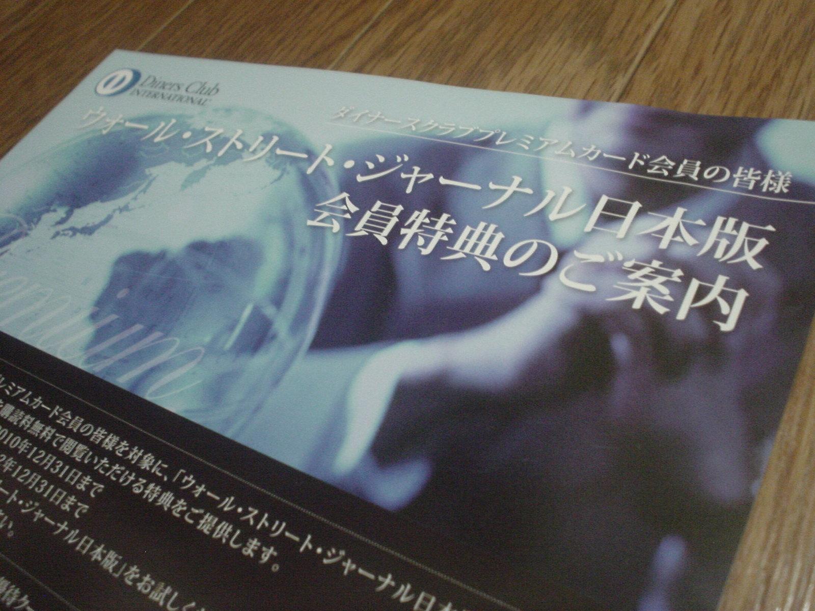 WSJ日本語版特典のチラシ