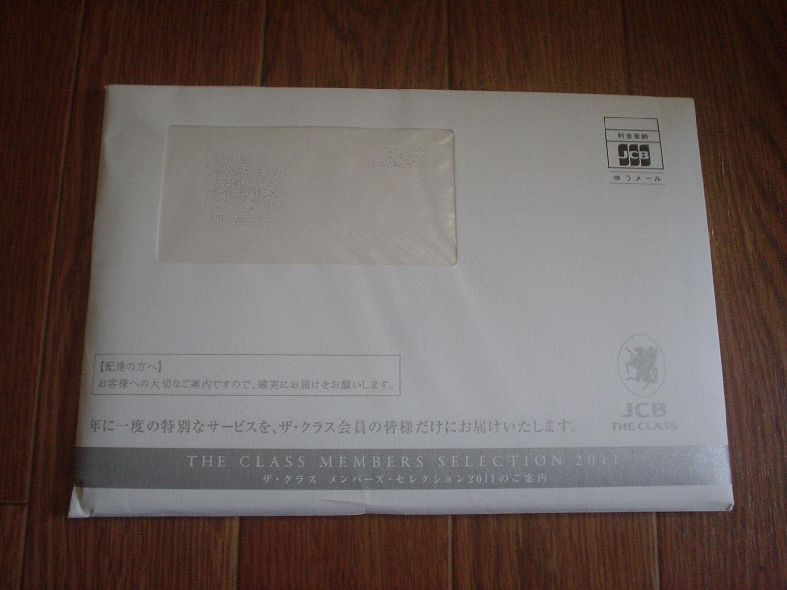 こんな封筒で届きます