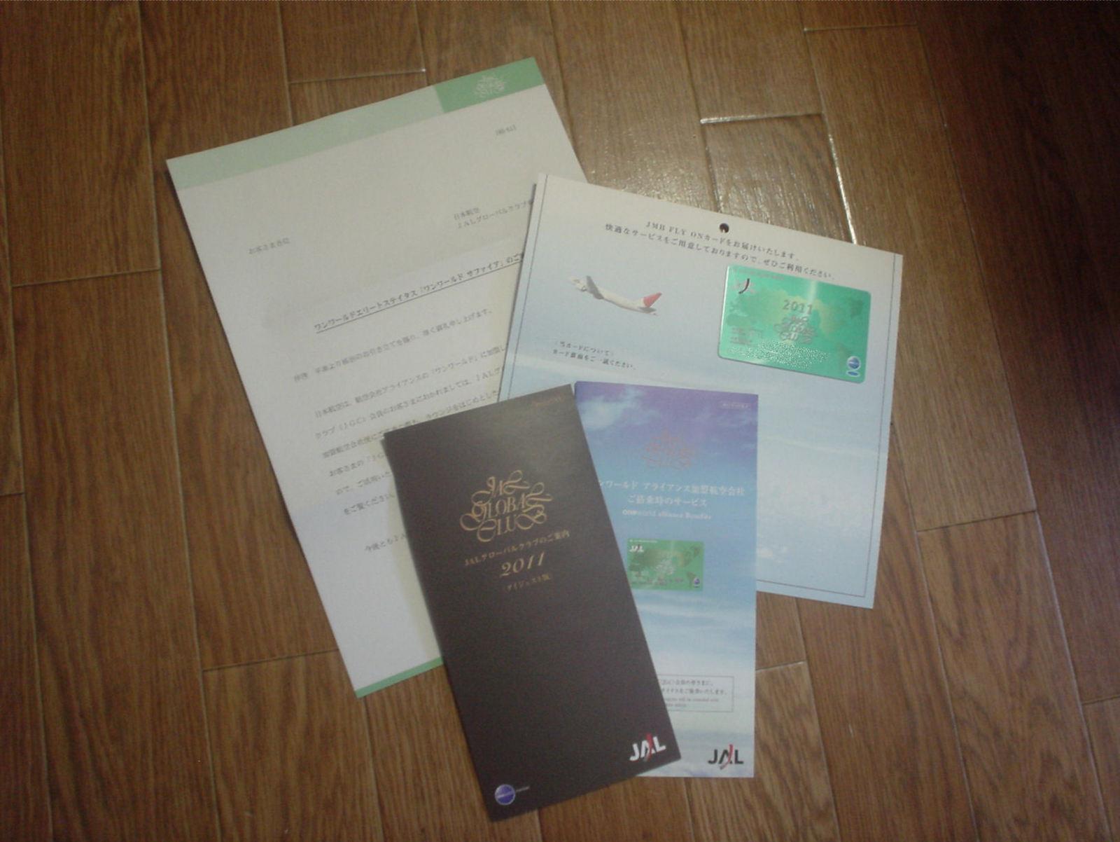 サービスなどを紹介したパンフレットも同封されています
