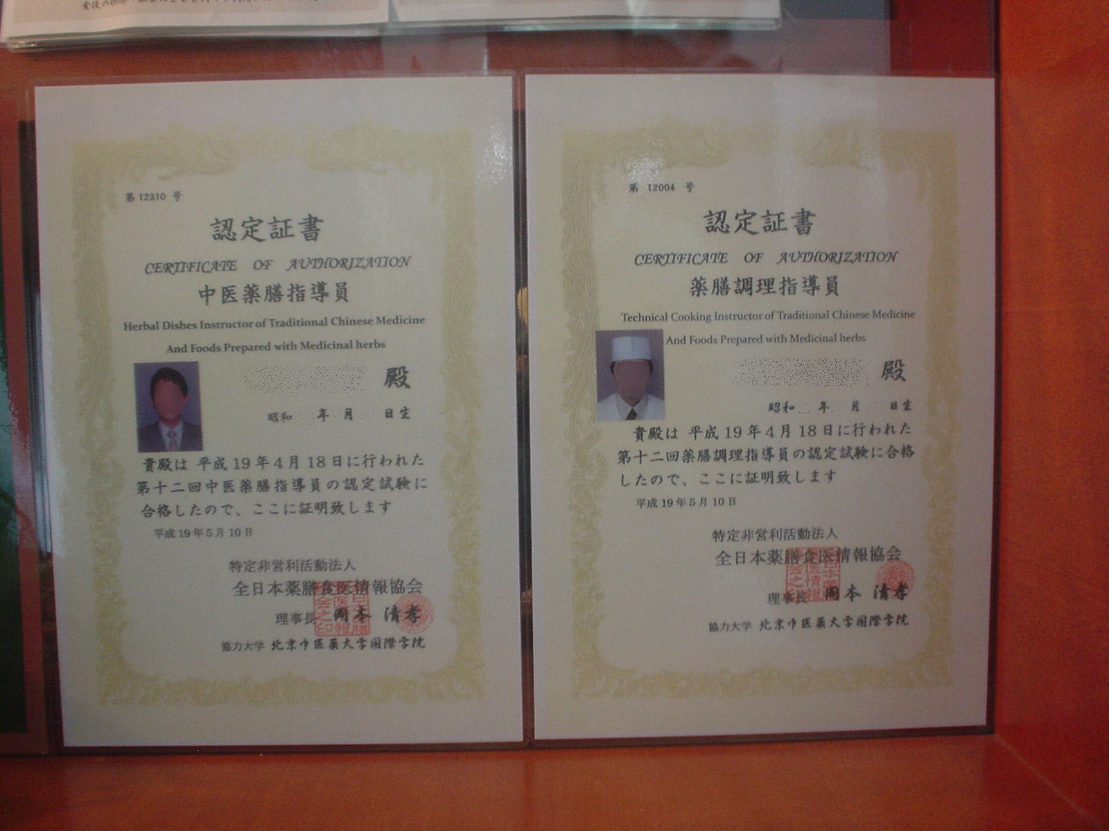 メニューサンプルと一緒に掲示されている認定証書