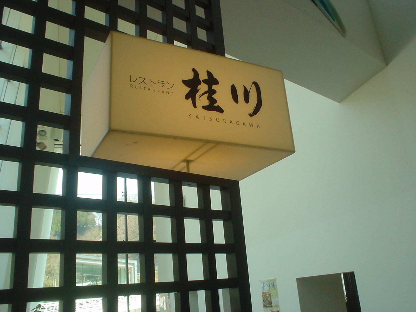 レストラン桂川で昼食