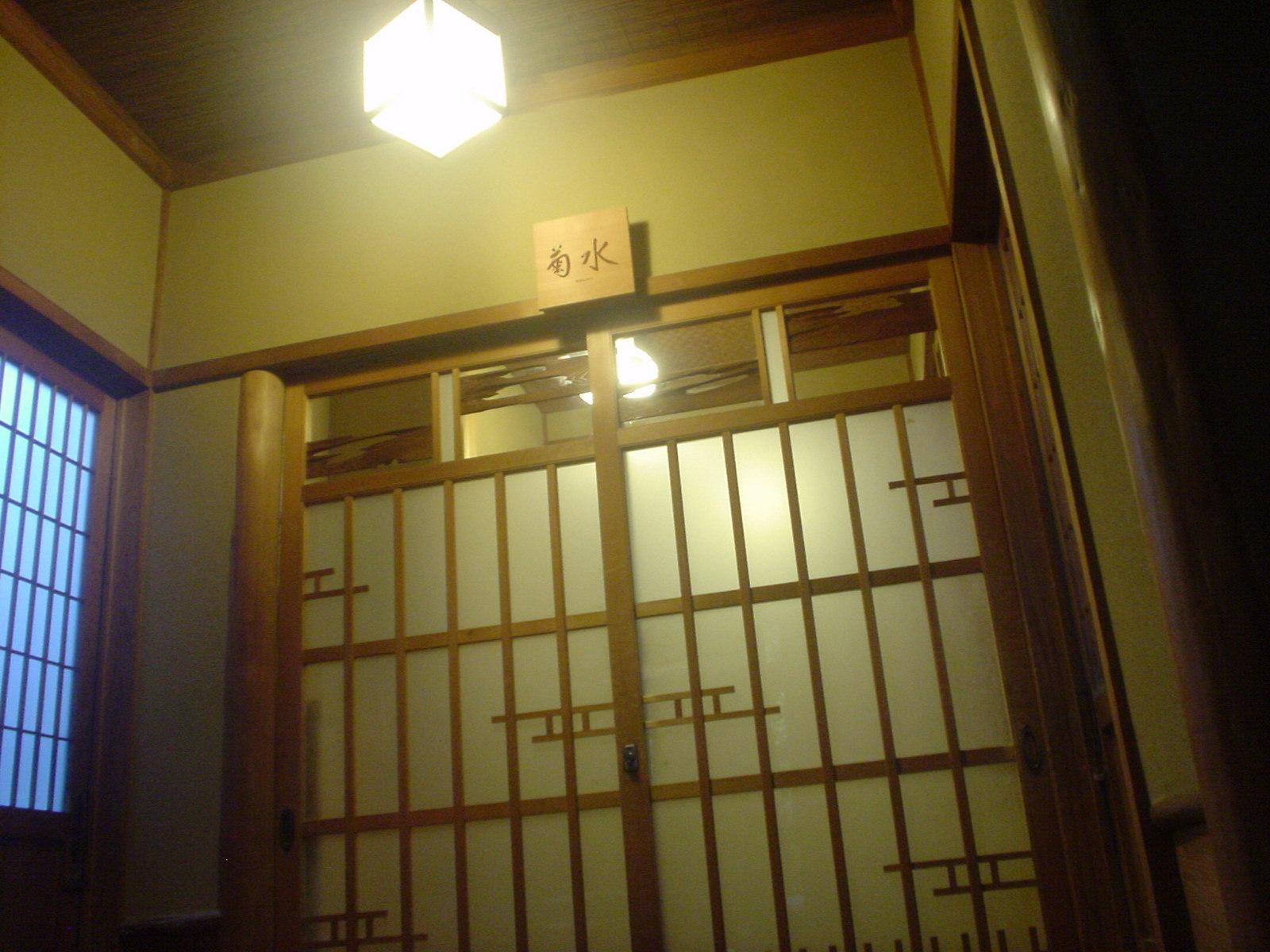 泊まった離れ部屋の玄関(菊水の間)