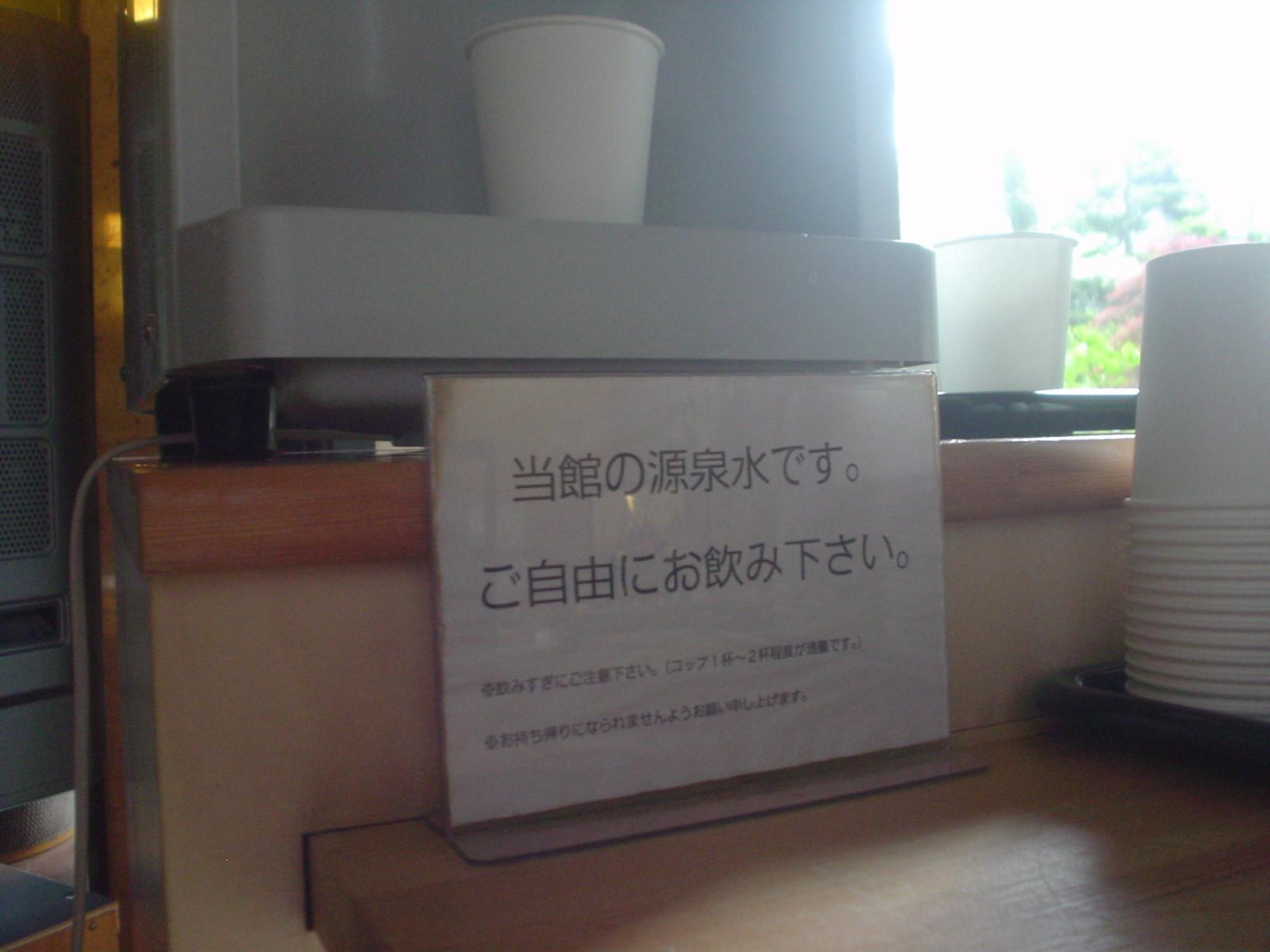 ラウンジにあるセルフで飲み放題の源泉水(濫飲厳禁)