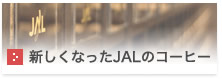 JALホームページ http://www.jal.co.jp/japan/service/meal/domestic/ から引用