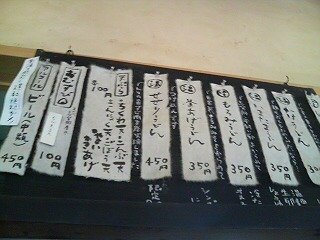 メニューは和紙です もしかして黒谷和紙?