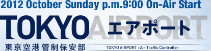 http://www.fujitv.co.jp/tokyo-airport/pre/topics01.htmlから引用