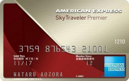 http://www.americanexpress.com/japan/apps/sky_traveler/から引用