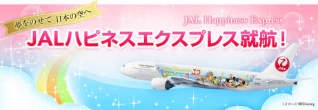 https://www.jal.co.jp/dom/disney/kinai.htmlから引用 機体番号:JA8985、JA773J のデザイン
