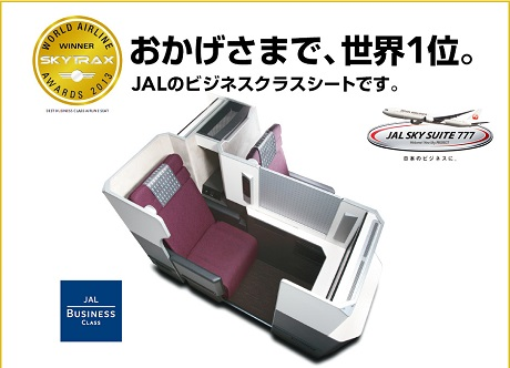 http://www.jal.co.jp/airline_awards/から引用