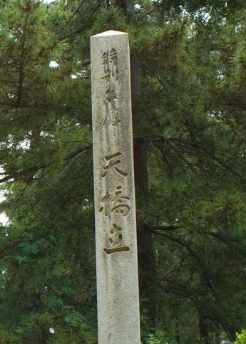 特別名勝の文字が刻まれた石碑