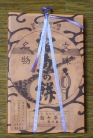 勘七茶屋の掛け紙には登録商標の表示が・・・。じゃ、他の店は?