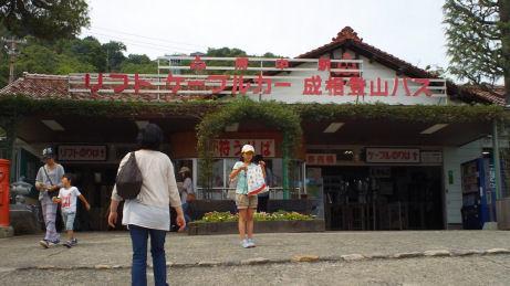 ケーブルカー府中駅