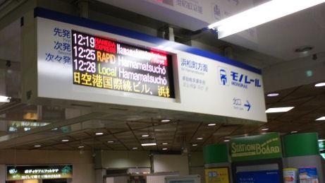 東京モノレールで1駅です