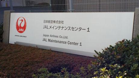 集合はJALメンテナンスセンター1ビルです