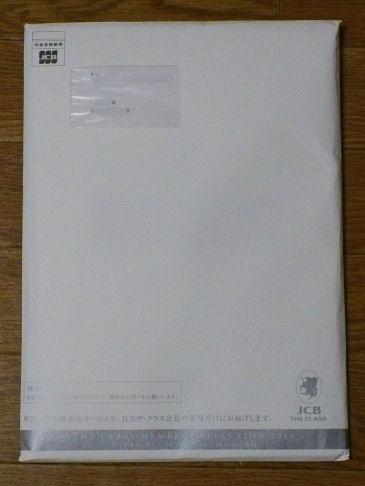 届いた封筒の風体