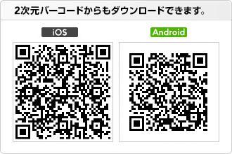 https://www.jal.co.jp/k-tai/appli/flight_navi/から引用
